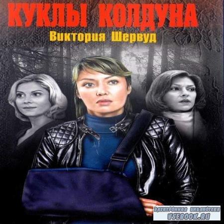 Виктория Шервуд. Куклы колдуна (Аудиокнига)