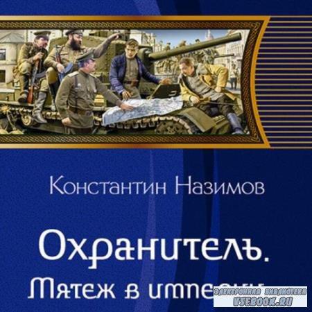 Константин Назимов. Мятеж в империи (Аудиокнига)