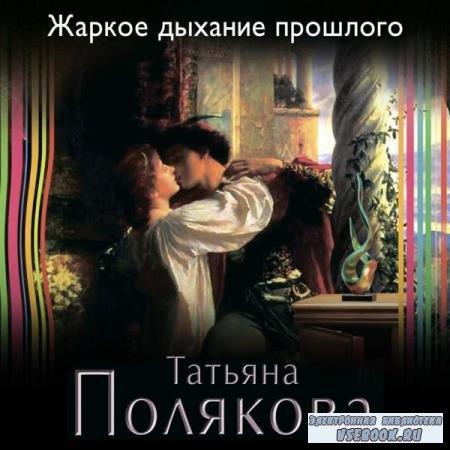 Татьяна Полякова. Жаркое дыхание прошлого (Аудиокнига)
