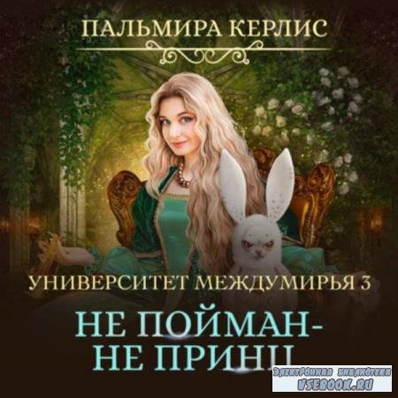 Пальмира Керлис. Не пойман – не принц (Аудиокнига)