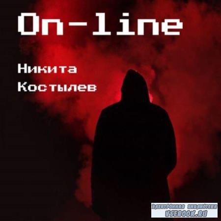 Никита Костылев. On-line (Аудиокнига)