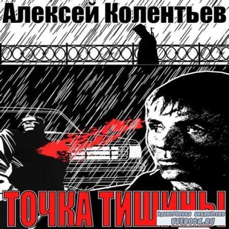 Алексей Колентьев. Точка Тишины (Аудиокнига)