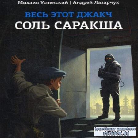 Успенский Михаил, Лазарчук Андрей. Соль Саракша (Аудиокнига)