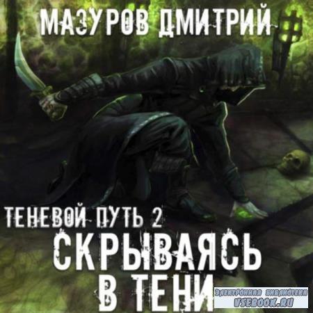 Дмитрий Мазуров. Скрываясь в тени (Аудиокнига)