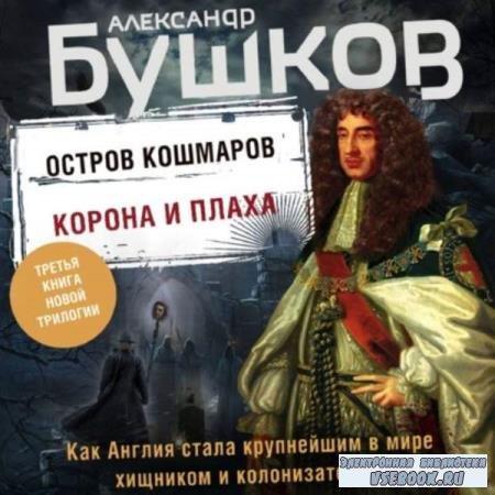 Александр Бушков. Корона и плаха (Аудиокнига)