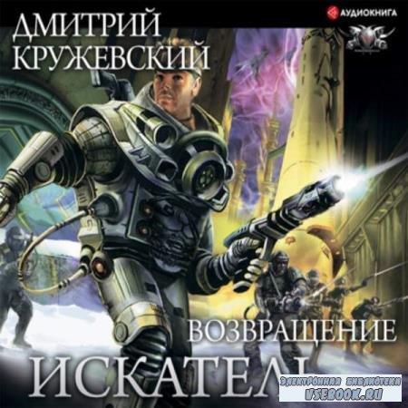 Дмитрий Кружевский. Возвращение (Аудиокнига)