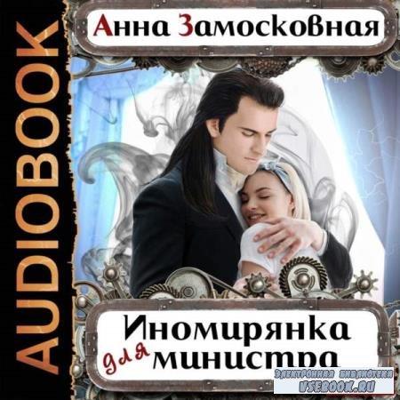 Анна Замосковная. Иномирянка для министра (Аудиокнига)
