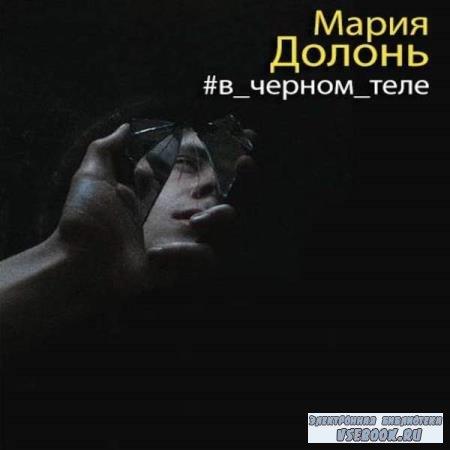 Мария Долонь. #в черном теле (Аудиокнига)