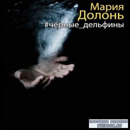 Мария Долонь. #чёрные дельфины (Аудиокнига)