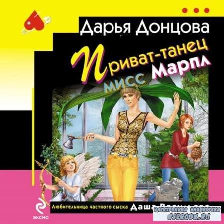 Дарья Донцова. Приват-танец мисс Марпл (Аудиокнига)