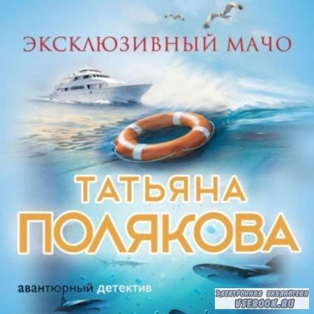 Татьяна Полякова. Эксклюзивный мачо (Аудиокнига)
