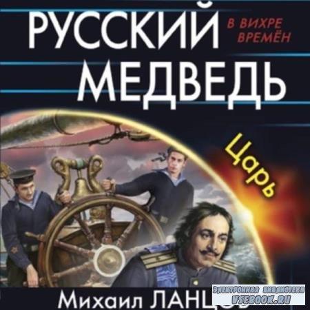 Михаил Ланцов. Русский Медведь. Царь (Аудиокнига)