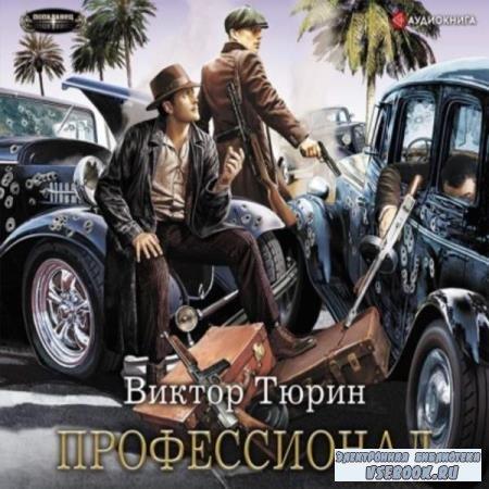 Виктор Тюрин. Профессионал (Аудиокнига)