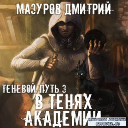 Дмитрий Мазуров. В тенях академии (Аудиокнига)