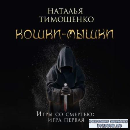 Наталья Тимошенко. Кошки-мышки (Аудиокнига)
