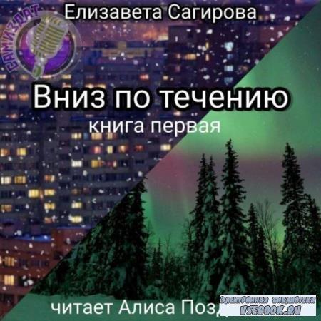 Елизавета Сагирова. Вниз по течению. Книга 1 (Аудиокнига)