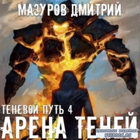 Дмитрий Мазуров. Арена теней (Аудиокнига)