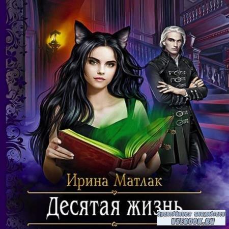 Ирина Матлак. Десятая жизнь (Аудиокнига)