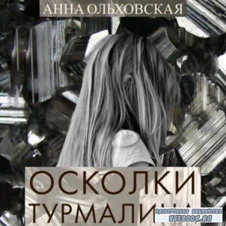 Анна Ольховская. Осколки турмалина (Аудиокнига)