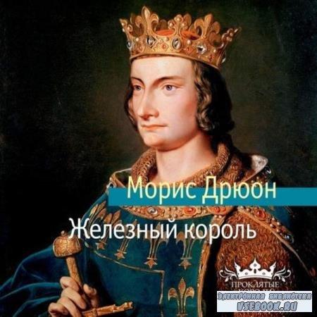 Морис Дрюон. Железный король (Аудиокнига)
