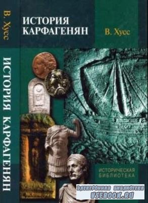 Хусс В. - История карфагенян (2015)