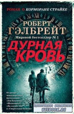 Роберт Гэлбрейт (Джоан Роулинг) - Романы о Корморане Страйке (2014-2020)