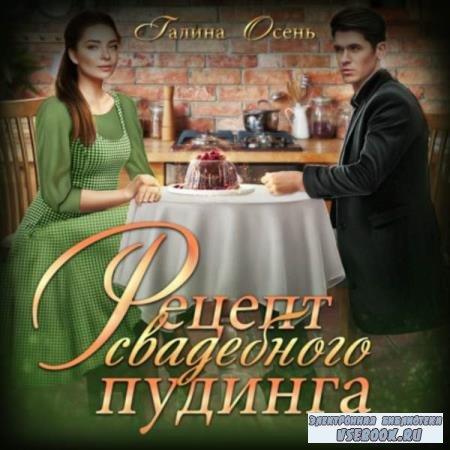 Галина Осень. Рецепт свадебного пудинга (Аудиокнига)