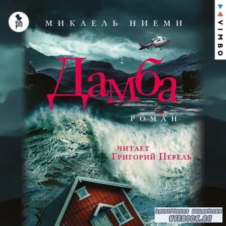 Микаель Ниеми. Дамба (Аудиокнига)