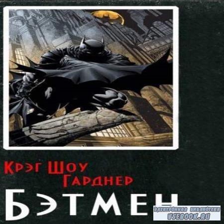 Крэг Шоу Гарднер. Бэтмен (Аудиокнига)