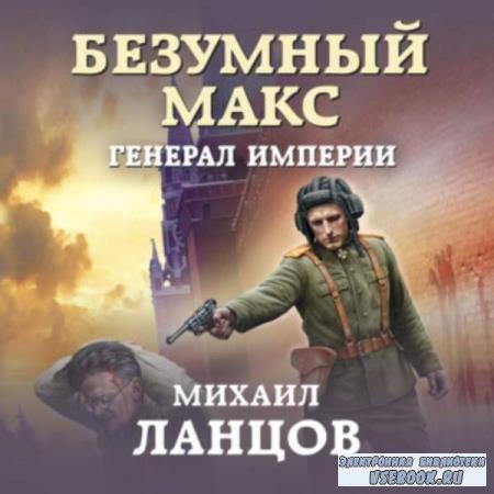 Михаил Ланцов. Генерал Империи (Аудиокнига)