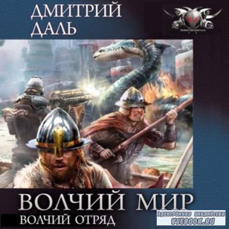 Дмитрий Даль. Волчий отряд (Аудиокнига)