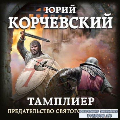 Юрий Корчевский. Предательство Святого престола (Аудиокнига)