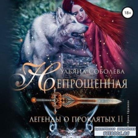 Ульяна Соболева. Непрощённая (Аудиокнига)