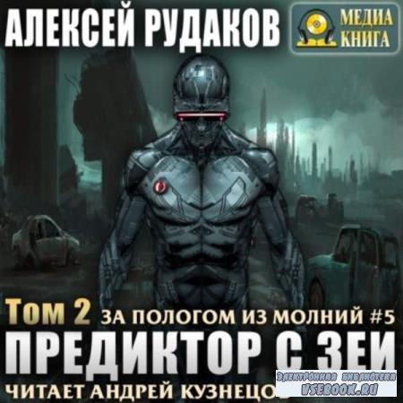 Алексей Рудаков. Предиктор с Зеи. Том 2 (Аудиокнига)