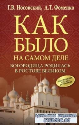 Носовский, Г.; Фоменко, А. - Богородица родилась в Ростове Великом (2020)