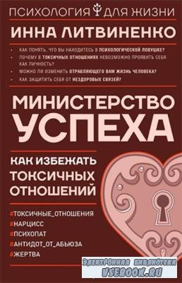 Инна Литвиненко - Министерство успеха: как избежать токсичных отношений (2021)