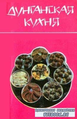 Юсуров Х.Ю., Юсурова З.Г. - Дунганская кухня (2-е издание) (1991)
