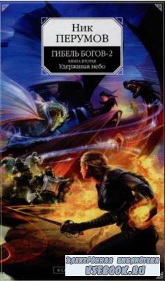 Ник Перумов - Собрание сочинений (95 книг) (1998-2021)
