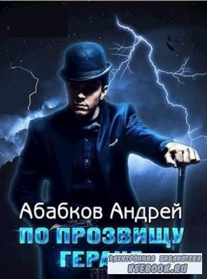 Андрей Абабков - Собрание сочинений (15 произведений) (2017-2021)