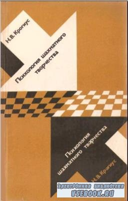 Психология шахматного творчества (19 книг) (1926-2019)
