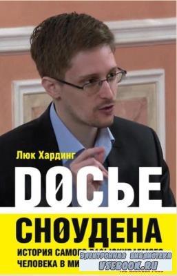 Люк Хардинг - Досье Сноудена. История самого разыскиваемого человека в мире (2014)