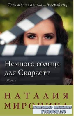 Наталия Миронина - Собрание сочинений (28 книг) (2013-2021)