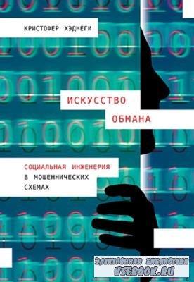 Кристофер Хэднеги - Искусство обмана. Социальная инженерия в мошеннических схемах (2020)