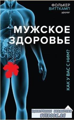 ТелОвидение. Внутрь тела без скальпеля и рентгена (9 книг) (2018-2020)