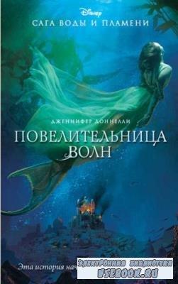 Дженнифер Доннелли - Собрание сочинений (6 книг) (2009-2021)