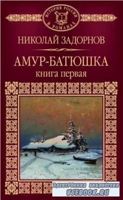 История России в романах (60 книг) (1988-2016)