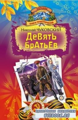 Николай Чуковский - Собрание сочинений (27 книг) (1925–2010)