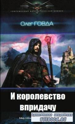 Олег Говда - Собрание сочинений (23 книги) (2012-2021)