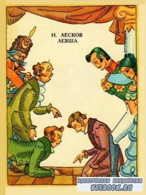 Николай Лесков - Собрание сочинений (23 книги) (1922-1984)