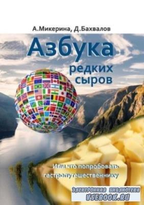 Анеля Микерина, Дмитрий Бахвалов - Азбука редких сыров. Или что попробовать гастропутешественнику (2020)